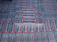 Электроды ЭН-60М, 5мм, фото 3