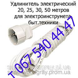 Удлинитель электрический для электроинструмента, насосов