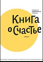Книга о счастье, 4-е издание. Протоиерей Андрей Лоргус