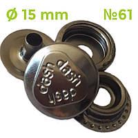 Кнопки для одежды DASH №61 блек никель (15mm)