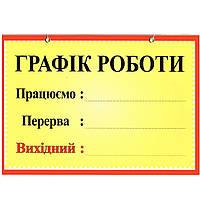 Табличка  20х30 см