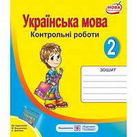 Зошит для контрольних робіт з української мови. 2 кл. до підр. Вашуленка М.