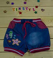 Джинсовые шорты для девочки Звездочка  1-5 лет