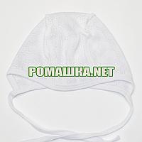 Детская шапочка для новорожденного р. 38 с завязками ткань с дырочками МУЛЬТИРИПП 100% хлопок 3566 Белый
