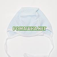 Детская шапочка для новорожденного р. 38 с завязками ткань с дырочками МУЛЬТИРИПП 100% хлопок 3566 Голубой