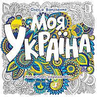 Моя Україна. Антистрес-розмальовка