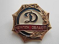 Значок Динамо чемпион области УССР
