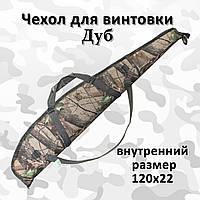 Чехол для винтовки длиной до 120 см, камуфляж Дуб (арт.138-4)