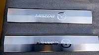 Накладки на внутренние пороги Mazda 6 III 4D 2013-, фото 1