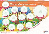 Карта Мои первые достижения в тубусе ProfiPlan А2 русский Плакат детских достижений