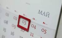 График работы магазина на майские праздники