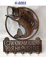 """Ключница """"Рыба"""""""