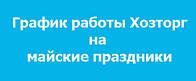 График работы Хозторг, Харьков на майские праздники