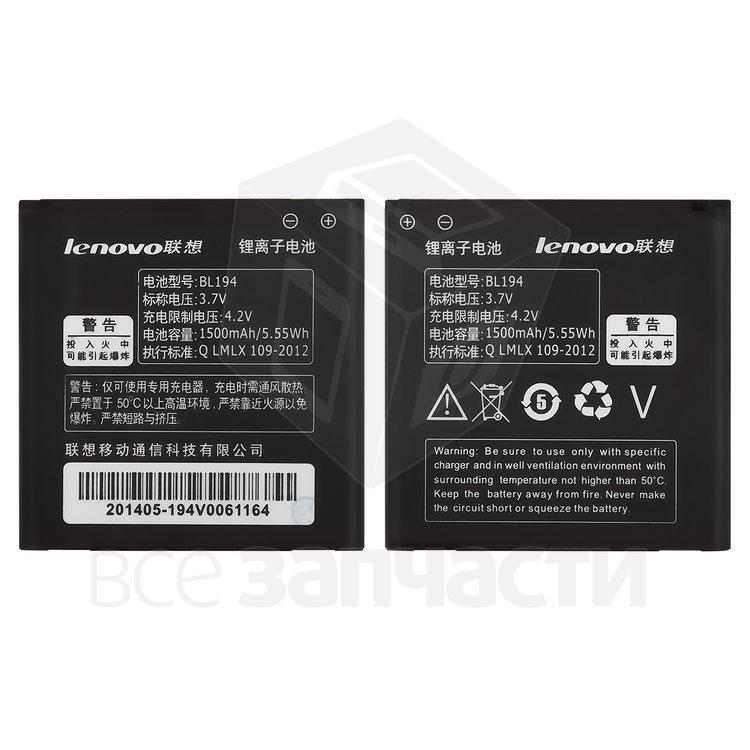 Аккумулятор BL194 для мобильных телефонов Lenovo A520, Li-ion, 3,7 В, 1500 мАч