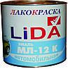 Эмаль автомобильная МЛ-12. 2 кг ОАО Лакокраска г.Лида, Белоруссия