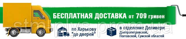 Бесплатная доставка электродов при заказе от 709 гривен!