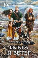 Алексей Пехов Искра и ветер Ветер и искры Книга 4