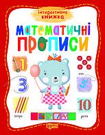 Интерактивная книга. Математические прописи
