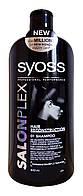 Шампунь Syoss SalonPlex для поврежденных волос - 500 мл.