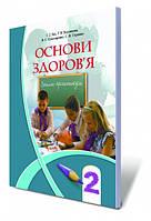Основы здоровья, тетрадь -практикум 2 класс. И. Д. Бех, Т. В. Воронцовата и др.