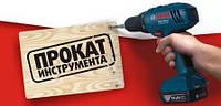Прокат строительного инструмента и оборудования