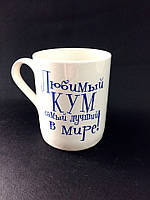 Чашка Любимый кум