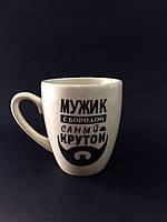 """Чашка """"Мужик с бородой самый крутой"""""""