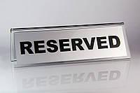 """Табличка акриловая """"Reserved"""", фото 1"""