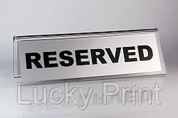 """Табличка акриловая """"Reserved"""""""