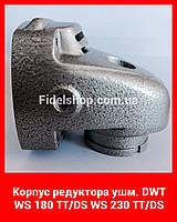 Корпус редуктора DWT WS-180TT/DS,230TT/DS