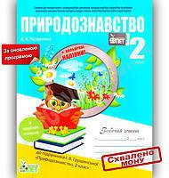 Природознавство 2 клас Оновлена програма Робочий зошит до підручника Грущинської І. Авт: Назаренко А. Вид-во: