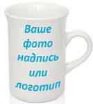 """Чашка с Вашим дизайном в форме """"Тюльпан"""", фото 4"""