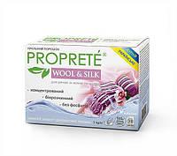 Бесфосфатный стиральный порошок PROPRETE WOOL&SILK