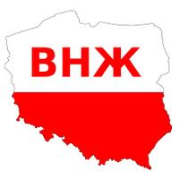 ВНЖ (вид на жительство) в Польше