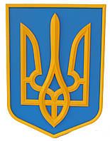 Герб УКРАИНЫ пластиковый ГУ-115