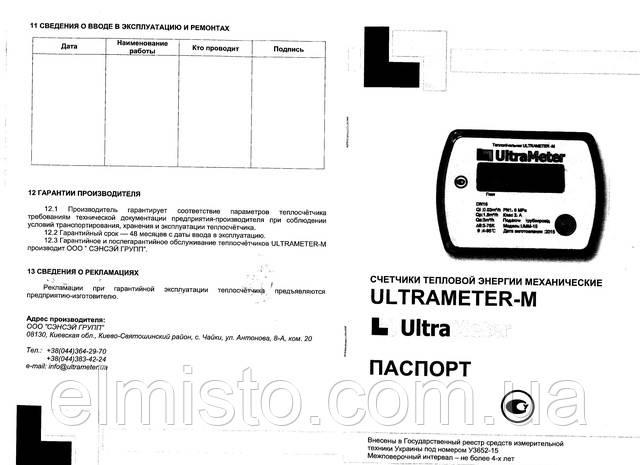 "паспорт счетчик тепла UltraMeter-M + M-Bus Dn15 1/2"""