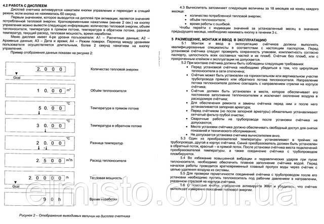 "паспорт счетчик тепла UltraMeter-M + M-Bus Dn15 1/2"" купить"