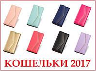 Женские кошельки! Новинки весна-лето 2017