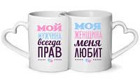 Чашка с Вашим дизайном для влюбленных LOVER (2 шт), фото 1