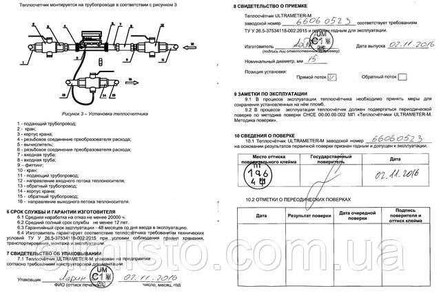 """паспорт счетчик тепла UltraMeter-M + M-Bus Dn15 1/2"""" купить в Харькове"""