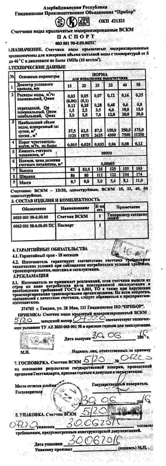Паспорт cчетчика воды крыльчатые ВСКМ5/20 Ду-20