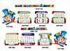 Комплект стендів для школи - Математичний та мовний потяг