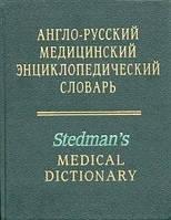 Англо-русский медицинский энциклопедический словарь. (Stedman's Medical Dictionary)