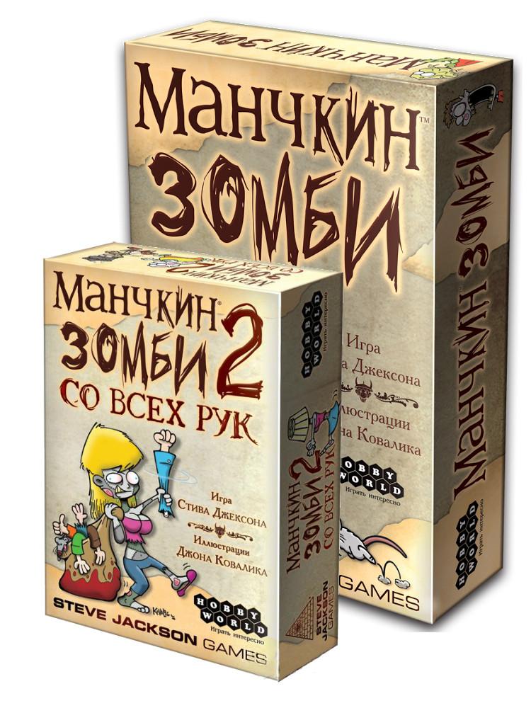 Манчкин Зомби набор