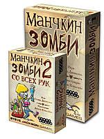 Манчкин Зомби набор, фото 1