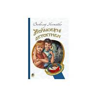 Дитяча книга. Неймовірні детективи  (мяка обкл.) (Богдан) авт.В.Нестайко