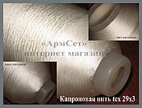 Нить капроновая крученая tex 29 х 3. от 100 грамм, фото 1