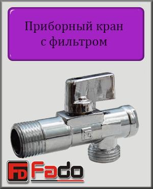 """Приладовий кран з фільтром Fado Classic 1/2""""х3/8"""" кутовий"""