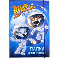Папка для труда объемная (3см) на резинке А4 Белка и Стрелка Космонавты