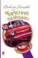 Дитяча книга. Чарівний талісман (мяка обкл.) (Богдан)  авт.В.Нестайко